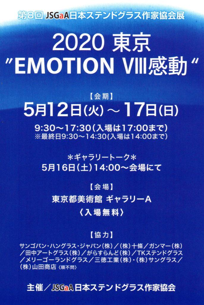 2020 東京 日本ステンドグラス作家協会展